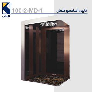 کابین آسانسور کلمان 100-2-MD-1