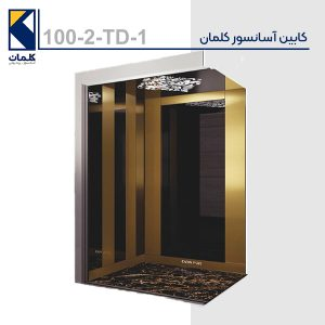 کابین آسانسور کلمان 100-2-TD-1