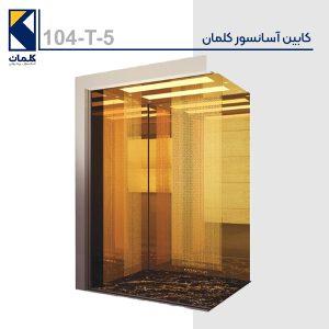 کابین آسانسور کلمان 104-T-5