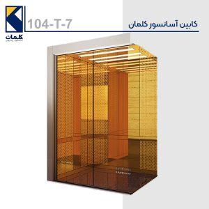 کابین آسانسور کلمان 104-T-7