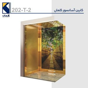 کابین آسانسور کلمان 202-T-2