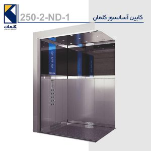 کابین آسانسور کلمان 250-2-ND-1