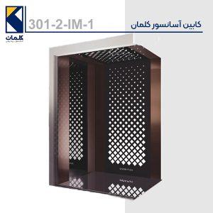 کابین آسانسور کلمان 301-2-IM-1