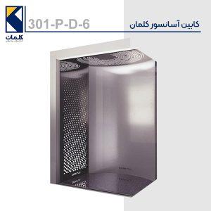 کابین آسانسور کلمان 301-P-D-6