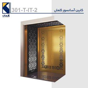 کابین آسانسور کلمان 301TIT2