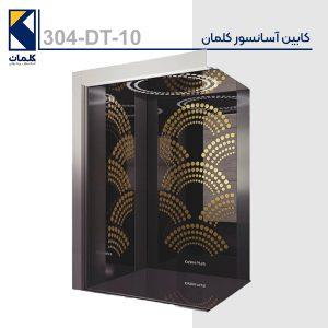 کابین آسانسور کلمان 304DT10