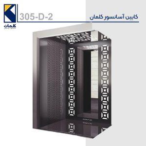 کابین آسانسور کلمان 305D2