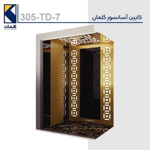 کابین آسانسور کلمان 305TD7
