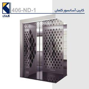 کابین آسانسور کلمان 406ND1