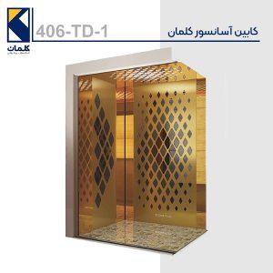 کابین آسانسور کلمان 406TD1