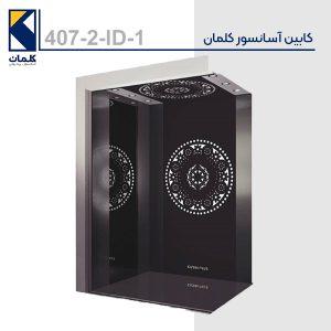کابین آسانسور کلمان 4072ID1