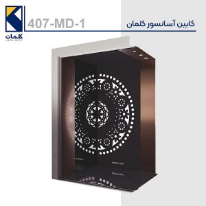 کابین آسانسور کلمان 407MD1
