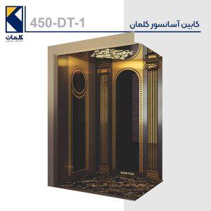 کابین آسانسور کلمان 450DT1