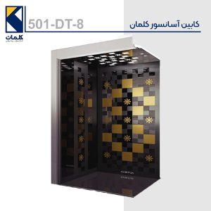 کابین آسانسور کلمان 501DT8