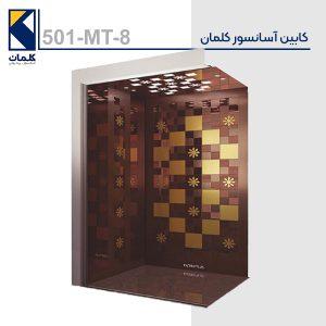 کابین آسانسور کلمان 501MT8
