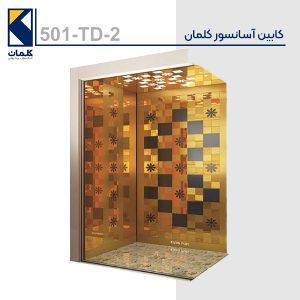 کابین آسانسور کلمان 501TD2