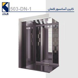 کابین آسانسور کلمان 503DN1
