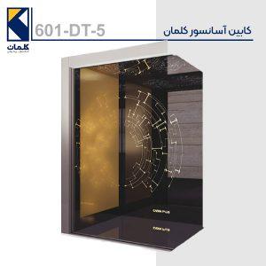کابین آسانسور کلمان 601DT5