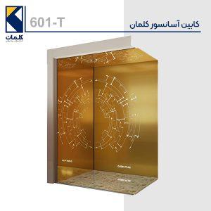 کابین آسانسور کلمان 601T