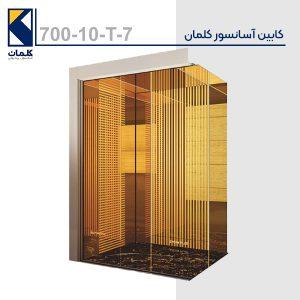 کابین آسانسور کلمان 700-10-T-7