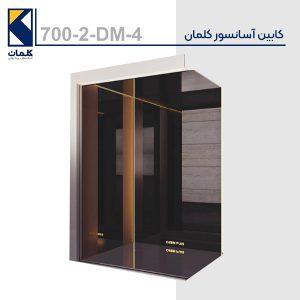کابین آسانسور کلمان 700-2-DM-4