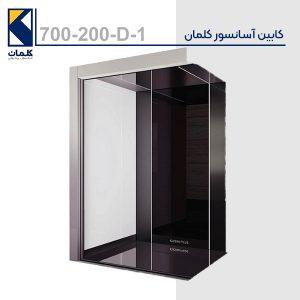 کابین آسانسور کلمان 700-200-D-1