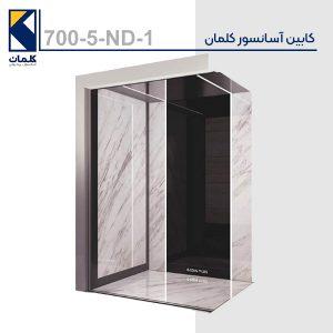 کابین آسانسور کلمان 700-5-ND-1