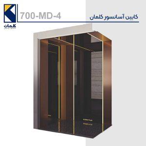 کابین آسانسور کلمان 700MD4