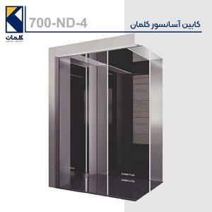 کابین آسانسور کلمان 700ND4