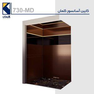کابین آسانسور کلمان 730MD
