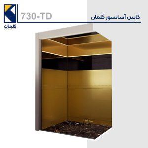 کابین آسانسور کلمان 730TD