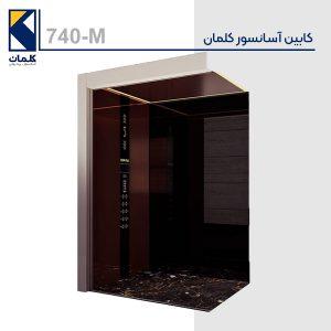 کابین آسانسور کلمان 740M