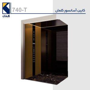 کابین آسانسور کلمان 740T