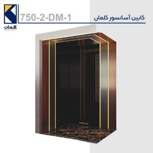 کابین آسانسور کلمان 750-2-DM-1
