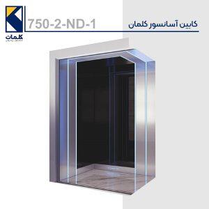 کابین آسانسور کلمان 750-2-ND-1