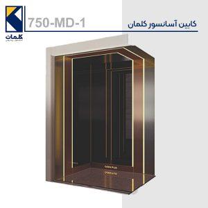 کابین آسانسور کلمان 750MD1