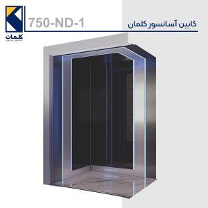 کابین آسانسور کلمان 750ND1