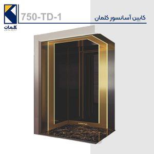 کابین آسانسور کلمان 750TD1