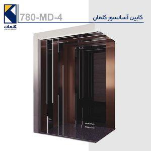 کابین آسانسور کلمان 780-MD-4