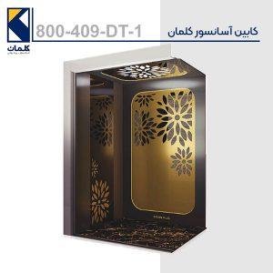 کابین آسانسور کلمان 800-409-DT-1