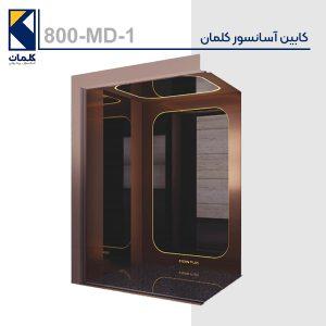 کابین آسانسور کلمان 800-MD-1