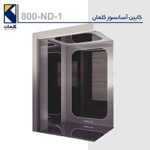 کابین آسانسور کلمان 800-ND-1