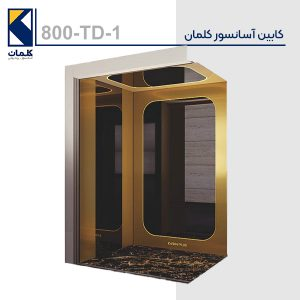 کابین آسانسور کلمان 800-TD-1