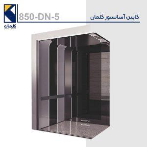 کابین آسانسور کلمان 850-DN-5