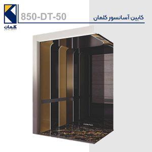 کابین آسانسور کلمان 850-DT-50