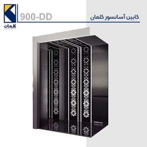 کابین آسانسور کلمان 900-DD