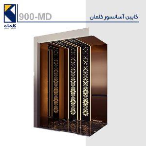 کابین آسانسور کلمان 900-MD
