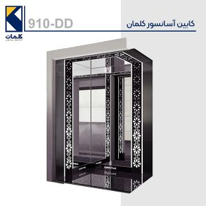 کابین آسانسور کلمان 910-DD