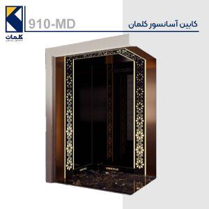 کابین آسانسور کلمان 910-MD