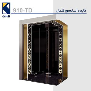 کابین آسانسور کلمان 910-TD